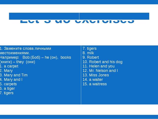 Let`s do exercises 1. Замените слова личными местоимениями. Например:Bob (Б...