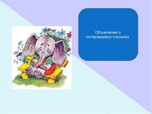 Объявление о потерявшемся слоненке