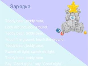 Зарядка Teddy bear, teddy bear, Look around, look around. Teddy bear, teddy b