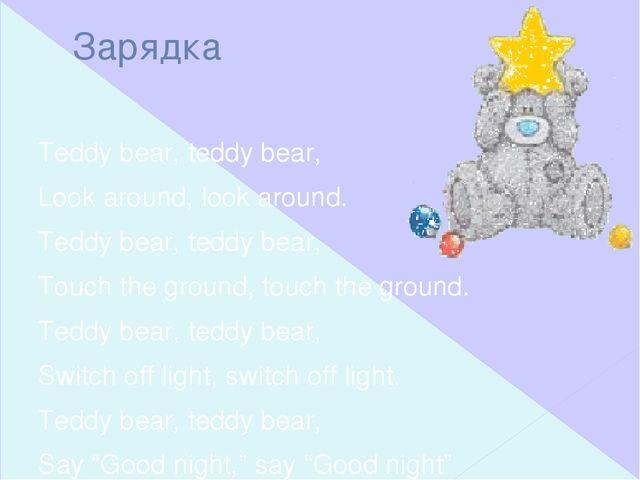 Зарядка Teddy bear, teddy bear, Look around, look around. Teddy bear, teddy b...