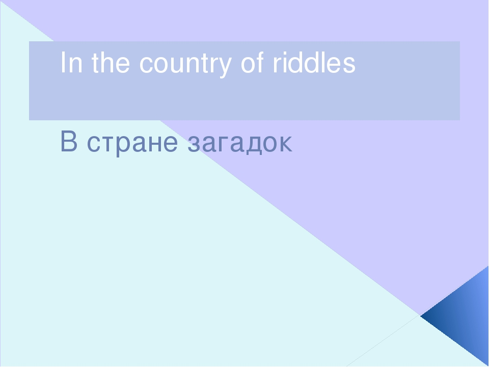 In the country of riddles В стране загадок