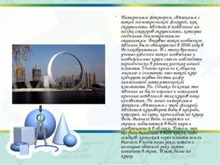 Интересным фактором, связанным с такой геометрической фигурой, как окружность