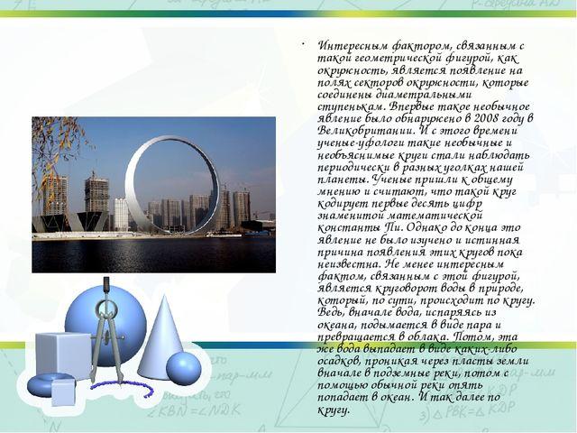 Интересным фактором, связанным с такой геометрической фигурой, как окружность...
