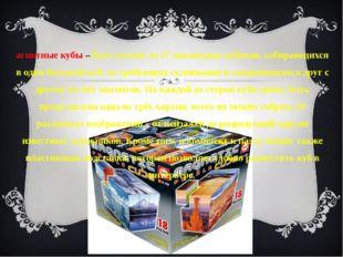 Магнитные кубы –Пазл состоит из 27 магнитных кубиков, собирающихся в один бо