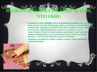 ПОЛЬЗА ПАЗЛОВ СОСТОИТ В ТОМ, ЧТО ОНИ: Развивают мелкую моторику рук и координ