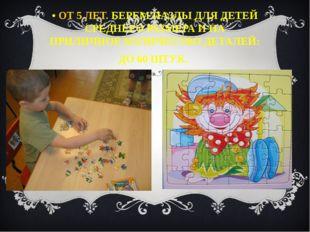 • ОТ 5 ЛЕТ. БЕРЕМ ПАЗЛЫ ДЛЯ ДЕТЕЙ СРЕДНЕГО РАЗМЕРА И НА ПРИЛИЧНОЕ КОЛИЧЕСТВО