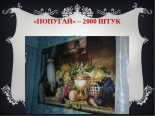 «ПОПУГАЙ» – 2000 ШТУК II-ой Всероссийский интернет - конкурс мультимедийных т