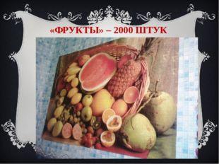 «ФРУКТЫ» – 2000 ШТУК II-ой Всероссийский интернет - конкурс мультимедийных те