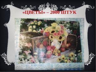 «ЦВЕТЫ» – 2000 ШТУК II-ой Всероссийский интернет - конкурс мультимедийных тех