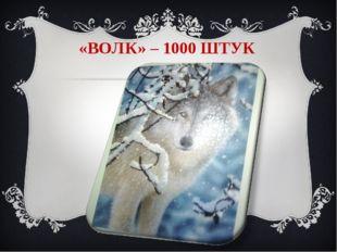 «ВОЛК» – 1000 ШТУК II-ой Всероссийский интернет - конкурс мультимедийных техн