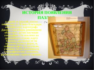 ИСТОРИЯ ПОЯВЛЕНИЯ ПАЗЛОВ: По одной из версий, пазлы появились в 18 веке благо