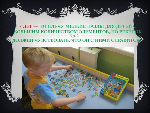 7 ЛЕТ — ПО ПЛЕЧУ МЕЛКИЕ ПАЗЛЫ ДЛЯ ДЕТЕЙ С БОЛЬШИМ КОЛИЧЕСТВОМ ЭЛЕМЕНТОВ, НО Р...