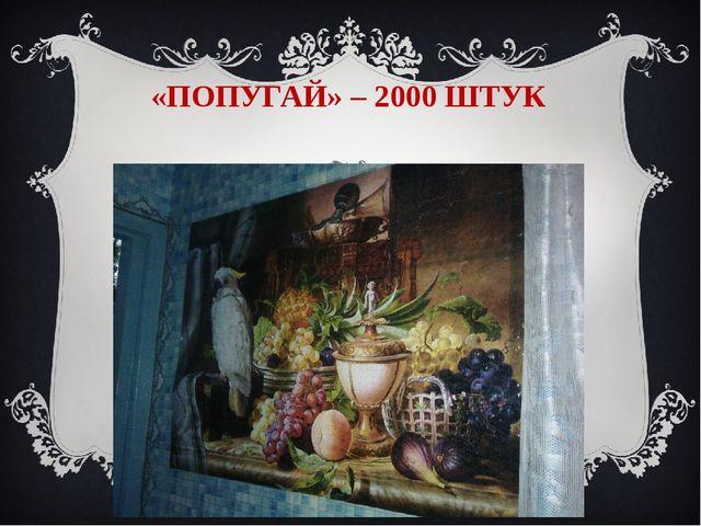 «ПОПУГАЙ» – 2000 ШТУК II-ой Всероссийский интернет - конкурс мультимедийных т...