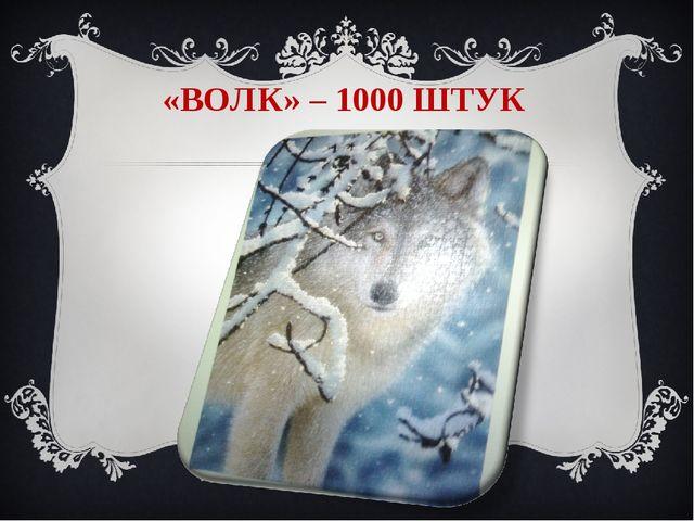 «ВОЛК» – 1000 ШТУК II-ой Всероссийский интернет - конкурс мультимедийных техн...