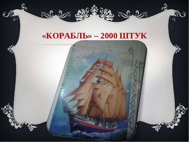 «КОРАБЛЬ» – 2000 ШТУК II-ой Всероссийский интернет - конкурс мультимедийных т...