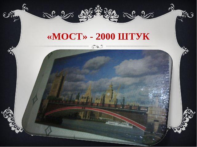 «МОСТ» - 2000 ШТУК II-ой Всероссийский интернет - конкурс мультимедийных техн...