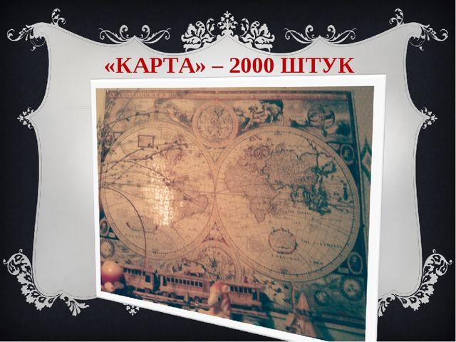 «КАРТА» – 2000 ШТУК II-ой Всероссийский интернет - конкурс мультимедийных тех...