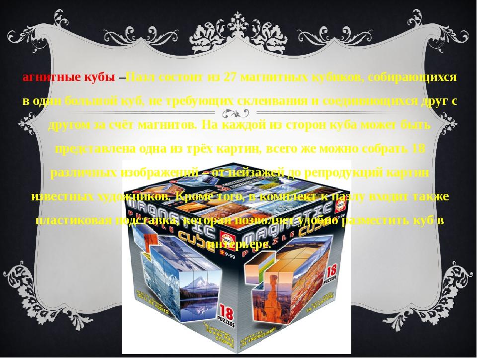 Магнитные кубы –Пазл состоит из 27 магнитных кубиков, собирающихся в один бо...