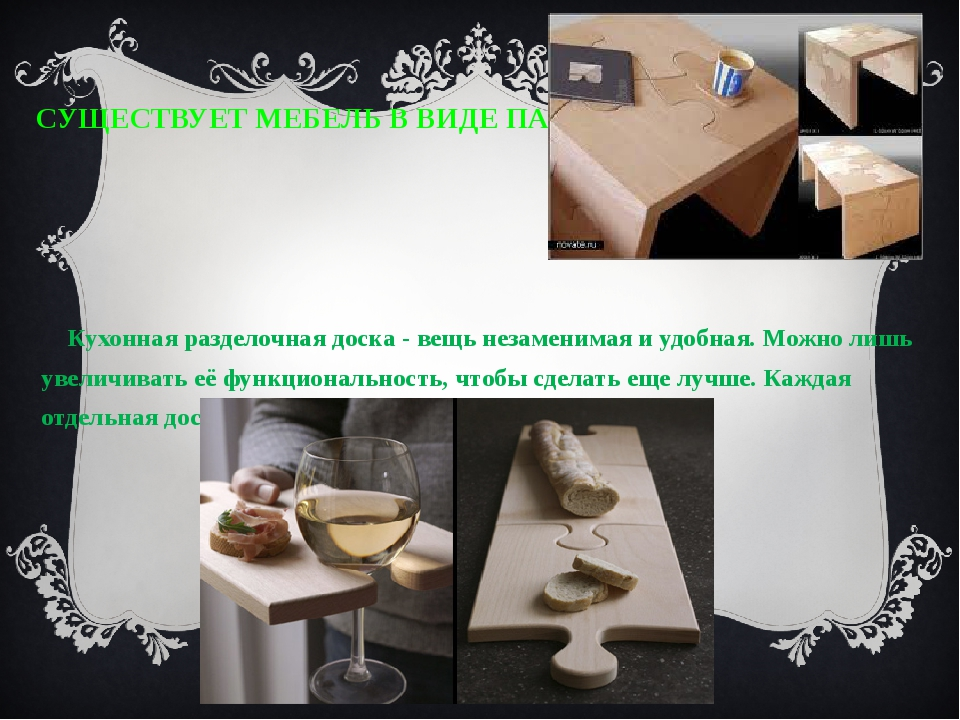 СУЩЕСТВУЕТ МЕБЕЛЬ В ВИДЕ ПАЗЛОВ Кухонная разделочная доска - вещь незаменима...