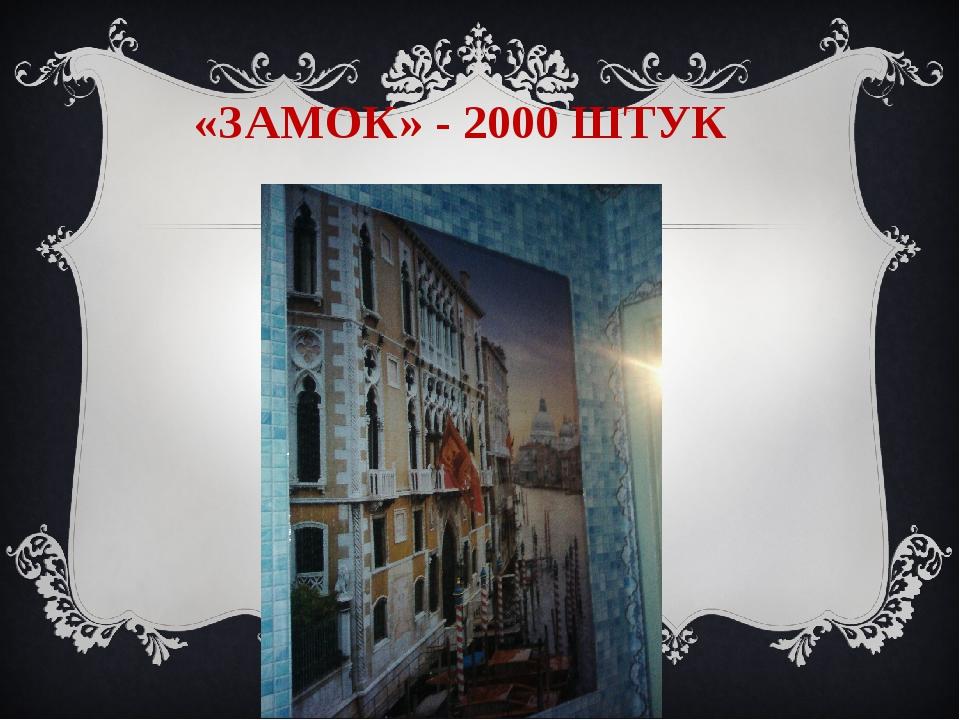 «ЗАМОК» - 2000 ШТУК II-ой Всероссийский интернет - конкурс мультимедийных тех...