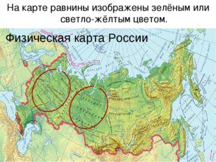 Физическая карта России На карте равнины изображены зелёным или светло-жёлты