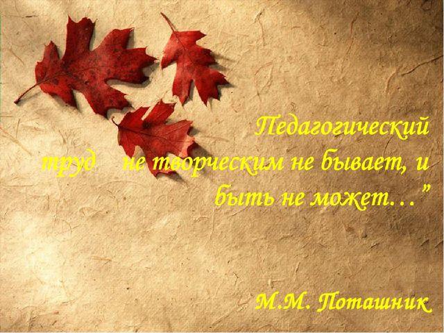 М.М. Поташник