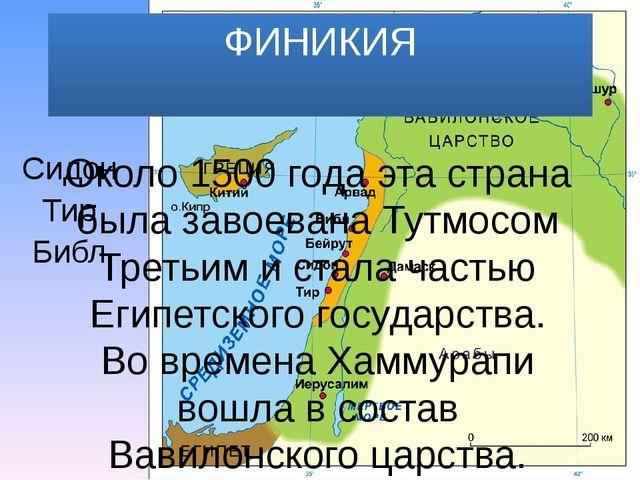 ФИНИКИЯ Около 1500 года эта страна была завоевана Тутмосом Третьим и стала ча...