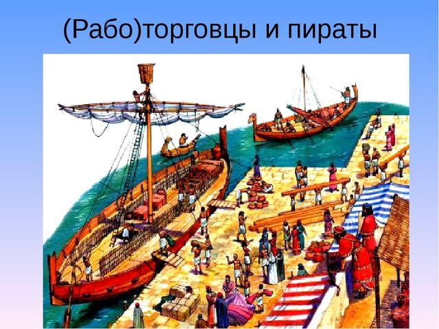 (Рабо)торговцы и пираты
