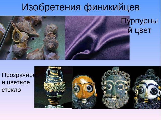 Изобретения финикийцев Пурпурный цвет Прозрачное и цветное стекло
