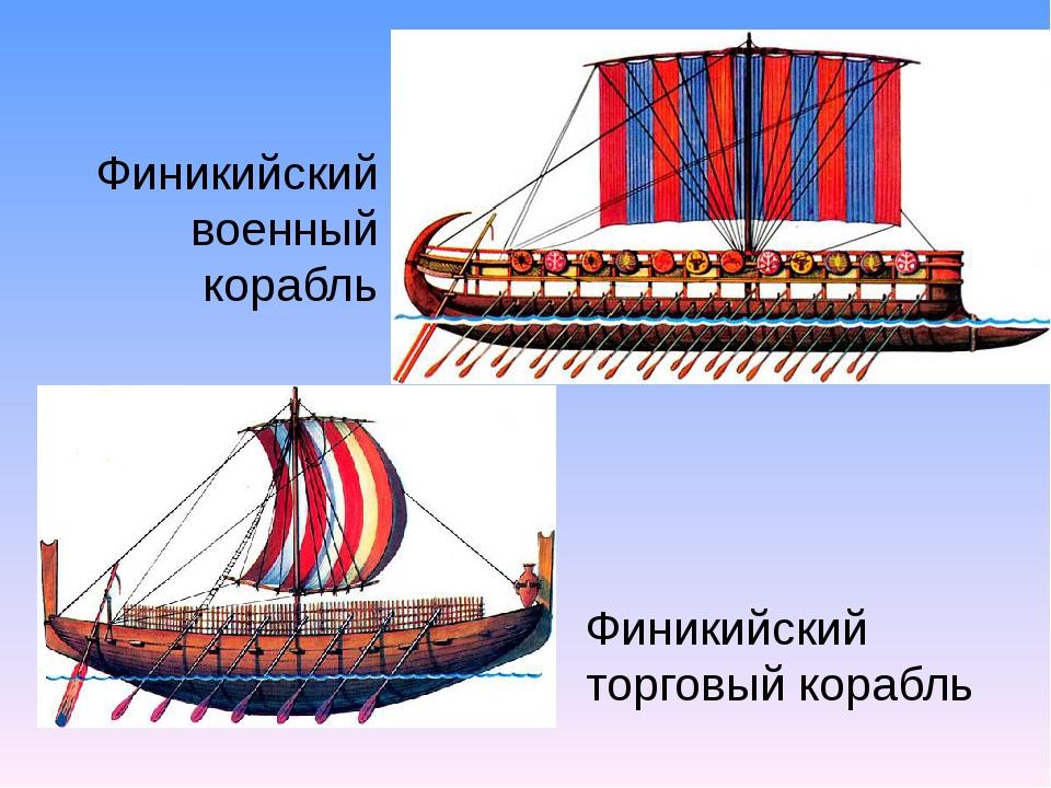 Финикийский торговый корабль Финикийский военный корабль
