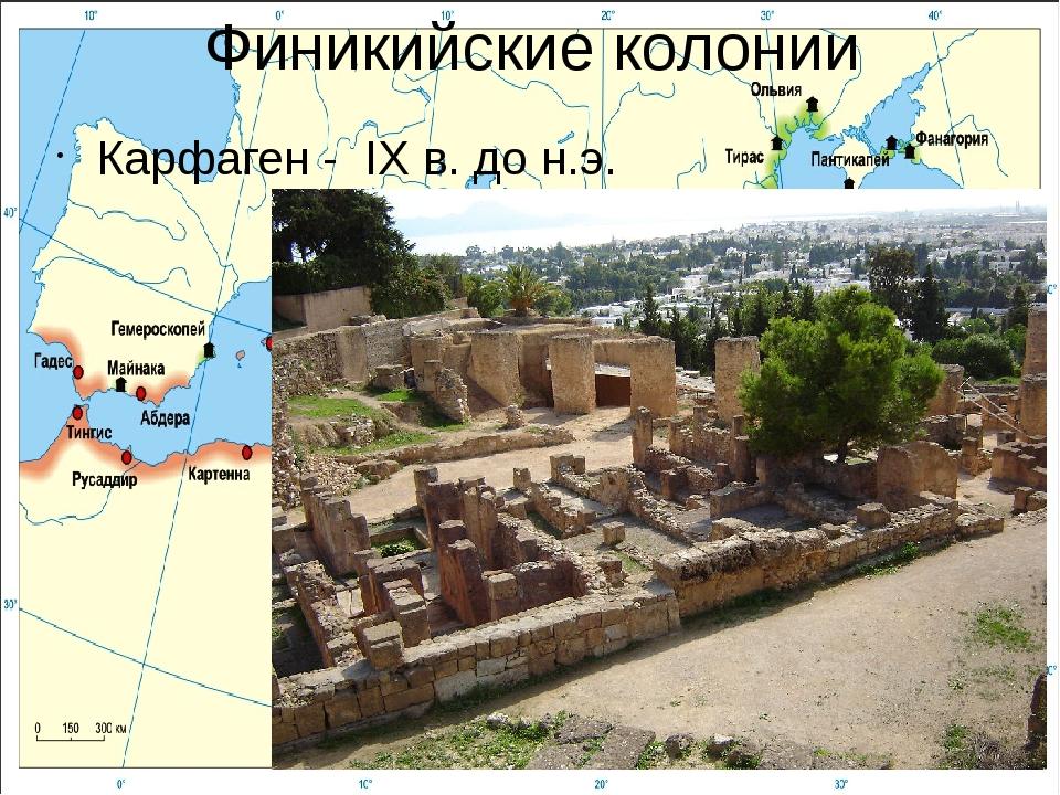 Финикийские колонии Карфаген - IX в. до н.э.