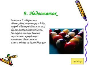 9. Недостаток Имеется 8 совершенно одинаковых по размеру и виду шаров. Однак