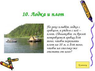 10. Лодка и плот По реке плывёт лодка с гребцом, а рядом с ней – плот. Одина