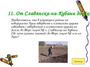 11. От Славянска-на-Кубани до Луны Предположим, что в некотором районе на по