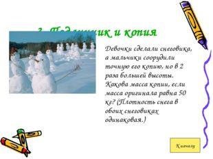 3. Подлинник и копия Девочки сделали снеговика, а мальчики соорудили точную