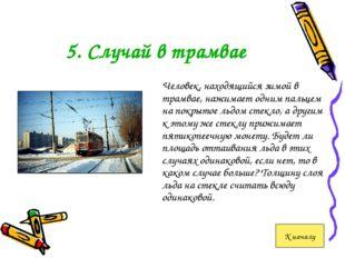 5. Случай в трамвае Человек, находящийся зимой в трамвае, нажимает одним пал