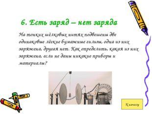6. Есть заряд – нет заряда На тонких шёлковых нитях подвешены две одинаковы