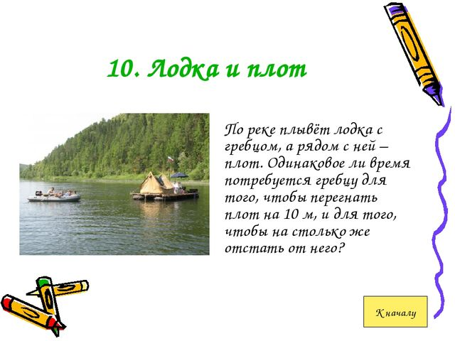 10. Лодка и плот По реке плывёт лодка с гребцом, а рядом с ней – плот. Одина...