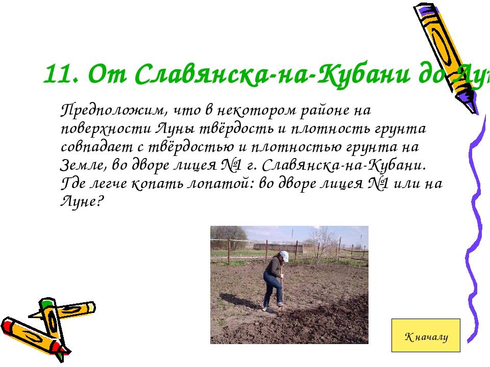 11. От Славянска-на-Кубани до Луны Предположим, что в некотором районе на по...