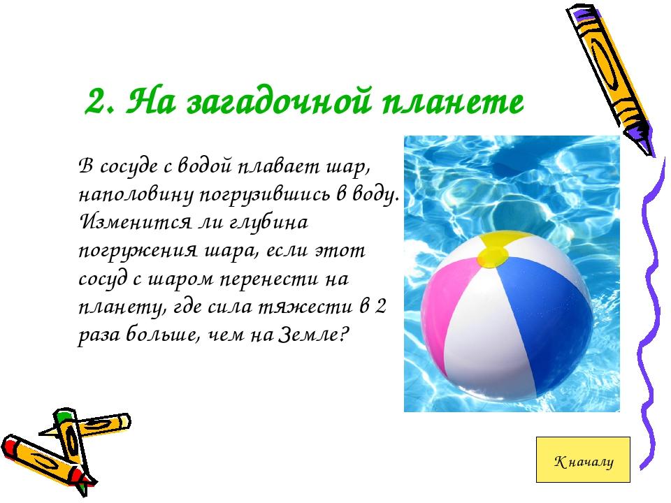 2. На загадочной планете В сосуде с водой плавает шар, наполовину погрузивши...