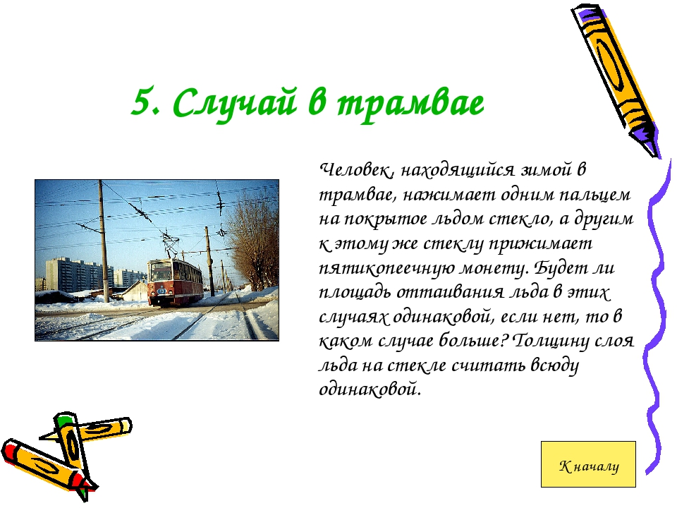 5. Случай в трамвае Человек, находящийся зимой в трамвае, нажимает одним пал...