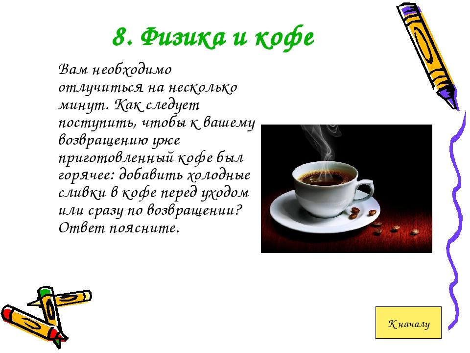 8. Физика и кофе Вам необходимо отлучиться на несколько минут. Как следует п...