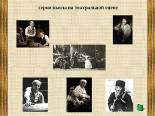 герои пьесы на театральной сцене