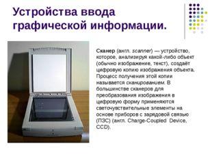 Устройства ввода графической информации. Сканер (англ. scanner) — устройство,