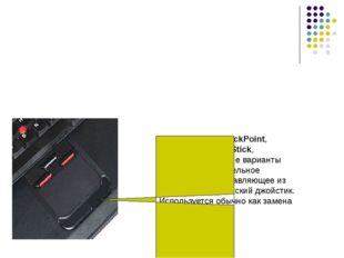 Pointing stick (TrackPoint, PointStick, Track Stick, StickPoint, и другие вар