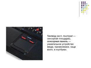 Тачпа́д (англ. touchpad— сенсорная площадка), сенсорная панель— указательно