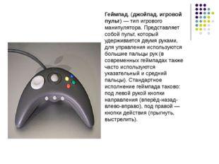 Геймпад, (джойпад, игровой пульт)— тип игрового манипулятора. Представляет