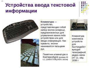 Устройства ввода текстовой информации Клавиатура— устройство, представляющее