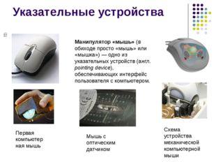 Указательные устройства Манипулятор «мышь» (в обиходе просто «мышь» или «мышк
