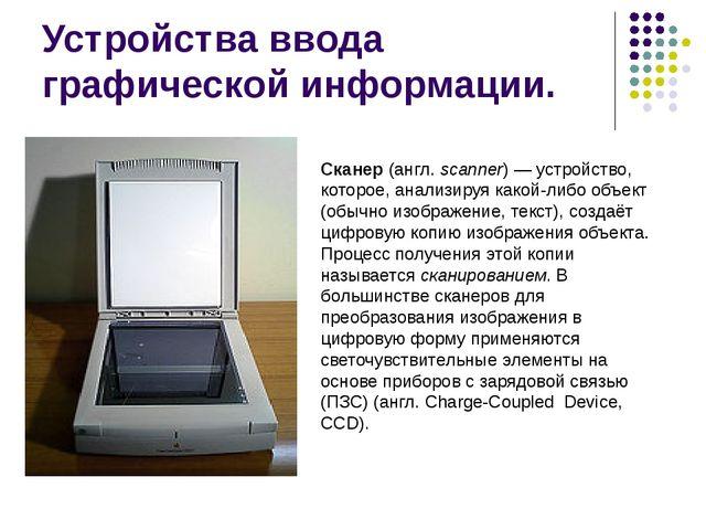 Устройства ввода графической информации. Сканер (англ. scanner) — устройство,...